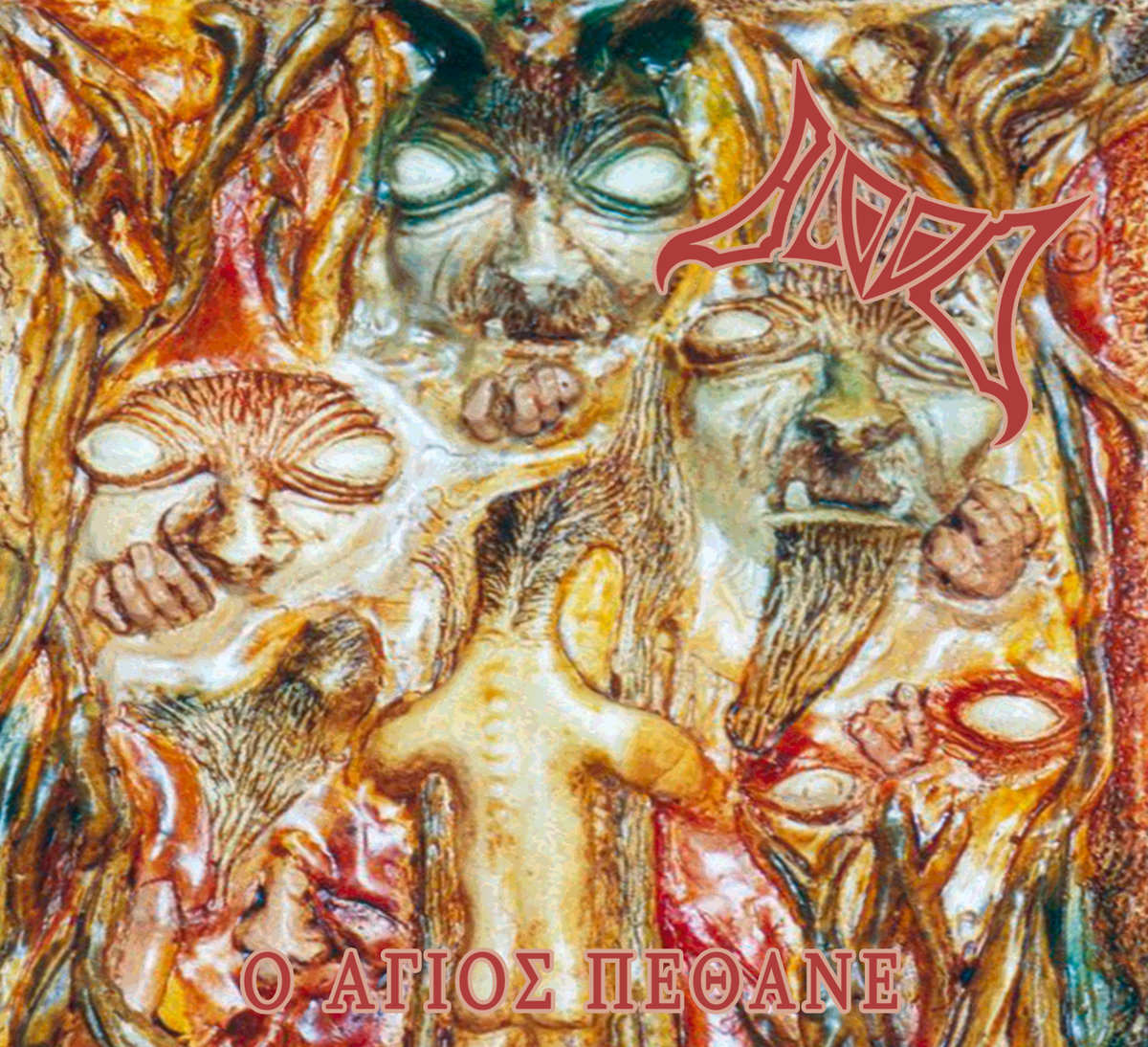 Blood - O Agios Pethane  (Digipak)